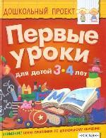 Первые уроки. Для детей 3-4 лет