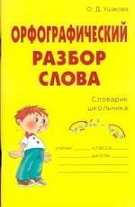Орфографический разбор слова. Словарик школьника