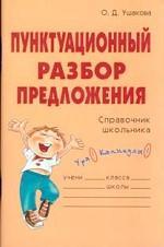 Пунктуационный разбор предложения. Справочник школьника