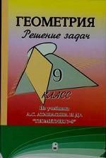 """Геометрия. Решение задач. 9 класс (к учебнику Атанасяна и др. """"Геометрия 7-9"""")"""