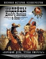"""Индейцы Дикого Запада в бою. """"Хороший день, чтобы умереть!"""""""