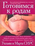 Готовимся к родам