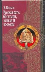Русская рать: богатыри, витязи и воеводы