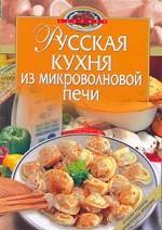 Русская кухня из микроволновой печи