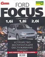 Ford Focus (с двигателями 1, 6i, 1, 8i, 2, 0i). Устройство, эксплуатация, обслуживание, ремонт