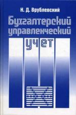 Бухгалтерский управленческий учет. Врублевский Н. Д