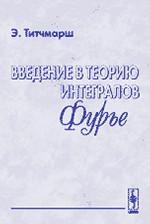 Введение в теорию интегралов Фурье. Издание 2-е