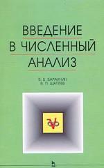 Введение в численный анализ: Уч.пособие