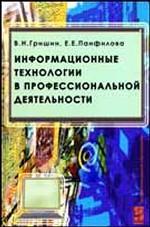 Информационные технологии в профессиональной деятельности: учебник