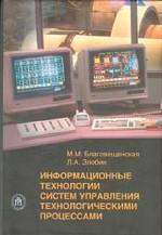 Информационные технологии систем управления технологическими процессами