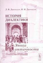 История диалектики. Эпоха античности
