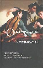 Конспирология (наука о заговорах, секретных обществах и тайной войне)
