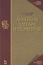 Линейная алгебра и геометрия: Уч.пособие. 4-е изд