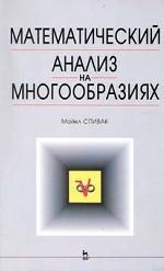 Математический анализ на многообразиях: Уч.пособие. 2-е изд