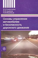 Основы управления автомобилем и безопасность дорожного движения