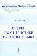 Очерки по стилистике русского языка. 4-е издание