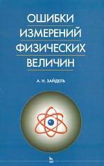 Ошибки измерений физических величин: Уч.пособие. 3-е изд