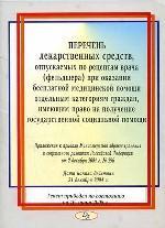Перечень лекарственных средств, отпускаемых по рецептам врача (фельдшера) при оказании бесплатной медицинской помощи отдельным категориям граждан, имеющим право на получение государственной социальной помощи