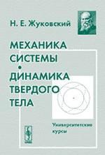 Механика системы. Динамика твердого тела. издание 2
