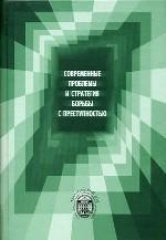 Современные проблемы и стратегия борьбы с преступностью