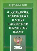 """Федеральный закон """"О садоводческих, огороднических и дачных некоммерческих объединениях граждан"""""""