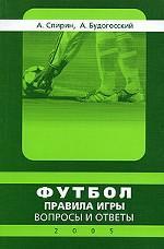 Футбол. Правила игры. Вопросы и ответы по правилам игры, методике, практике судейства и инспектирован