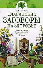 Славянские заговоры на здоровье