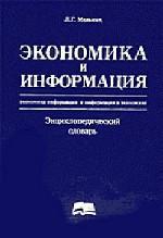 Экономика и информация: экономика информации и информация в экономике