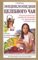Энциклопедия целебного чая