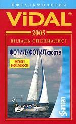 Vidal 2005. Офтальмология. Справочник