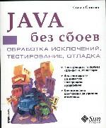 Java без сбоев: обработка исключений, тестирование, отладка