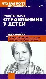 Скачать Родителям об отравлениях у детей бесплатно Т.В. Парийская