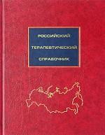 Российский терапевтический справочник + CD-ROM