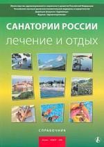 Санатории России. Лечение и отдых. Справочник