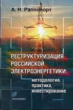 Реструктуризация российской электроэнергетики: методология, практика, инвестирование