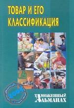 Товар и его классификация. Таможенный альманах, №2, 2005