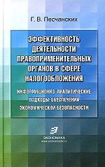 Эффективность деятельности правоприменительных органов в сфере налогообложения. Информационно-аналитические подходы обеспечения экономической безопасности