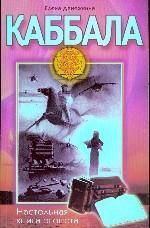 Каббала. Настольная книга эгоиста