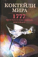 Коктейли мира. 1777 простых и изысканных коктейлей