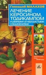 Лечение керосином, тодикампом и разными углеродистыми