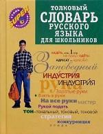 Толковый словарь русского языка. Для школьников