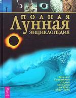 Полная лунная энциклопедия. Впервые уникальный лунный календарь на 80 лет (1940-2019)