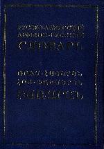 Русско-армянский, армяно-русский словарь. 45000 слов