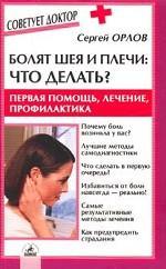 Болят шея и плечи: что делать?