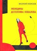 Женщины детектива Ковалева