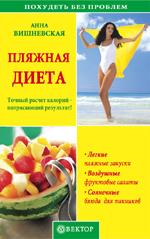 Пляжная диета. Точный расчет калорий - потрясающий результат!