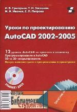 Уроки по проектированию AutoCAD 2002-2005