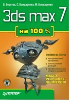 3ds MAX 7 на 100 % + CD