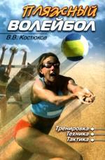 Пляжный волейбол. Тренировка, техника, тактика: учебное пособие