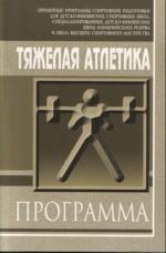 Тяжелая атлетика: примерные программы спортивной подготовки для ДЮСШ, СДЮШОР и ШВСМ